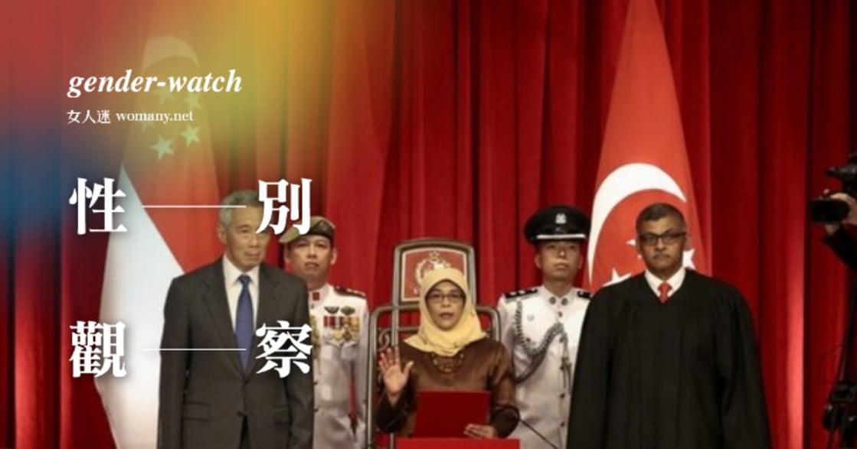 【性別觀察】新加坡首任女總統哈莉瑪,一場盛大的性別秀