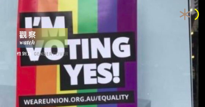【澳洲性別觀察】澳洲婚姻平權訴諸民意,北愛爾蘭喊話投 Yes!