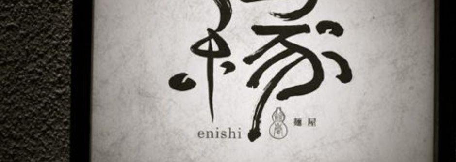 源自京都的道地口味 - 台北 enishi 緣 麵屋