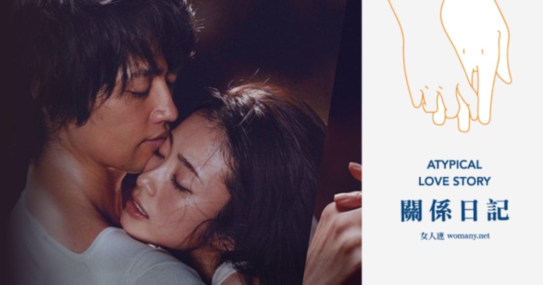 【關係日記】《晝顏》紗和與北野:你是我疼痛一生也想愛一次的人