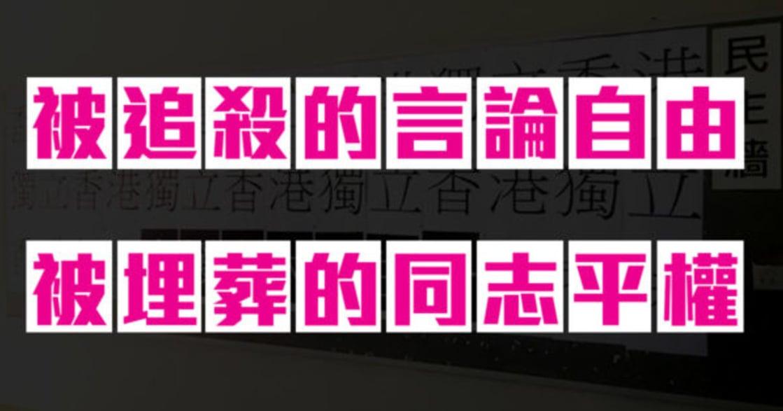 香港觀察:當言論自由被誅殺,婚姻平權亦被埋葬
