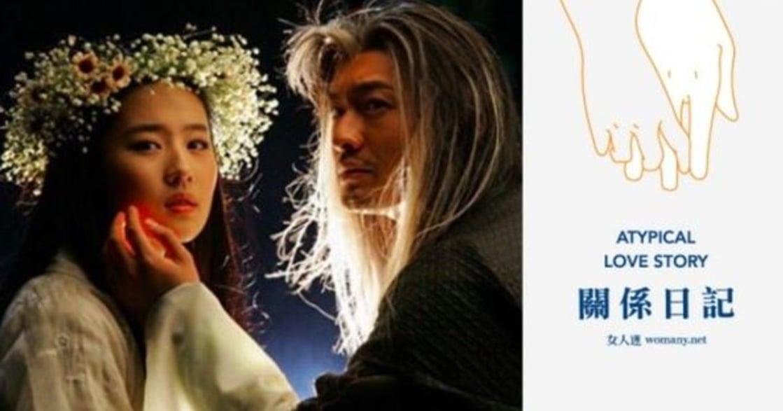 【關係日記】小龍女與楊過:我們去哪裡也好,哪裡也不去也好