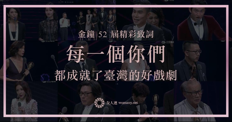 只要相信就能繼續!金鐘 52 屆真實告白:「每一個你們,都成就了台灣的好戲劇」
