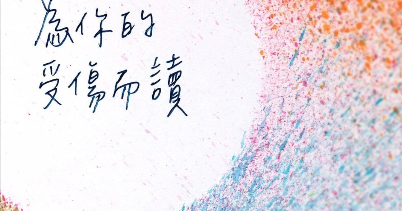 亞洲女孩人權致詞全文!黃靖茹:面對強暴文化,每一個人都不該噤聲