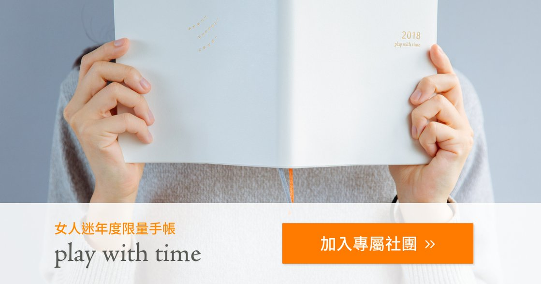 【女人迷兒說工作】2018 女人迷 play with time 手帳:超越分秒必爭,做一個自由的人