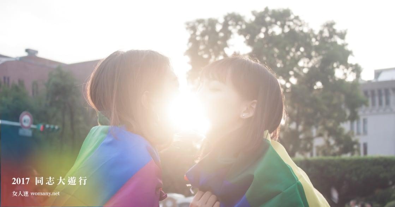 彩虹色的你!2017 同志大遊行:做自己,愛讓你無所畏懼