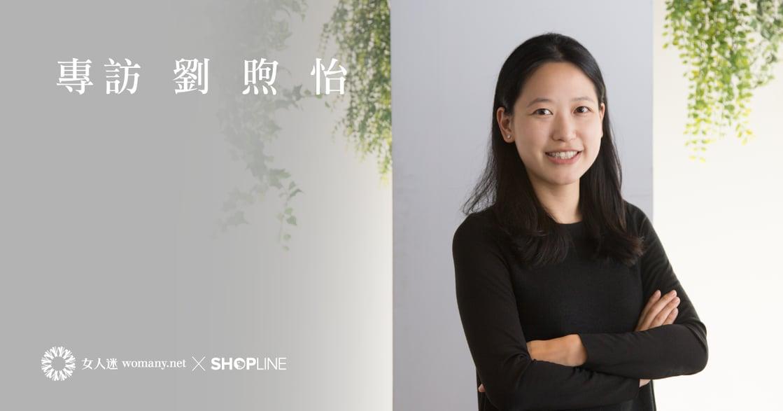 專訪 SHOPLINE 創辦人劉煦怡──創業就是一場馬拉松,堅持下去就對了