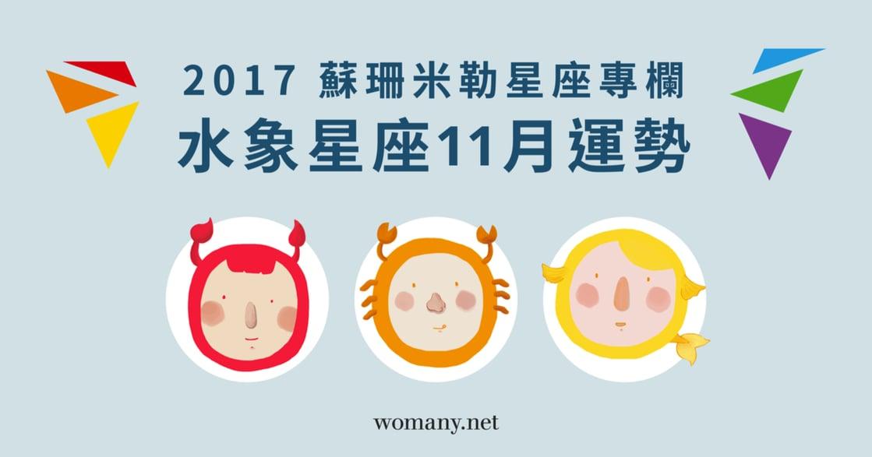 【蘇珊米勒星座專欄】2017 雙魚、巨蟹、天蠍:水象星座十一月運勢