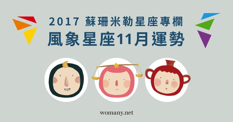 【蘇珊米勒星座專欄】2017 雙子、天秤、水瓶:風象星座十一月運勢