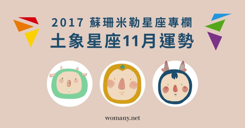 【蘇珊米勒星座專欄】2017 金牛、處女、魔羯:土象星座十一月運勢
