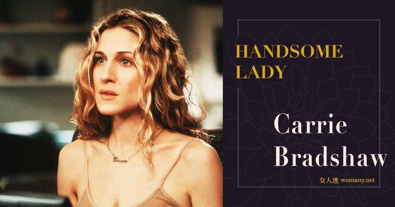 Handsome Lady|《慾望城市》凱莉布萊蕭,棋逢敵手的愛,沒有輸贏