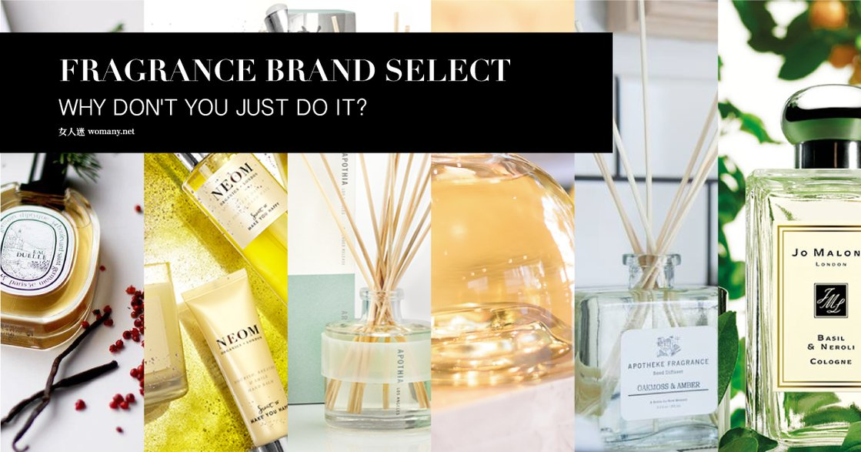【如果你想】擁有一間巴黎香味的屋子!六家獨特香氛品牌推薦