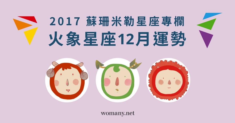 【蘇珊米勒星座專欄】2017 牡羊、獅子、射手:火象星座十二月運勢