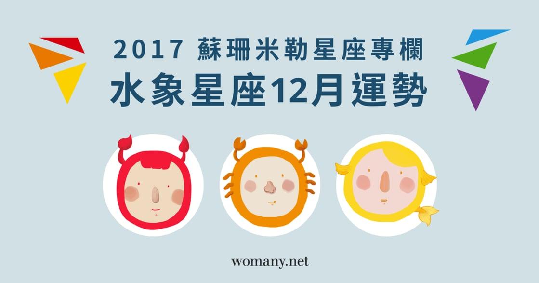 【蘇珊米勒星座專欄】2017 雙魚、巨蟹、天蠍:水象星座十二月運勢