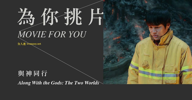 《與神同行》的榮格心理學:走一趟地獄,與自己和解