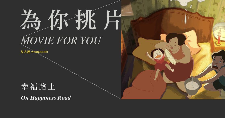【為你挑片】《幸福路上》:幸福從不在遠方,而在我們心上