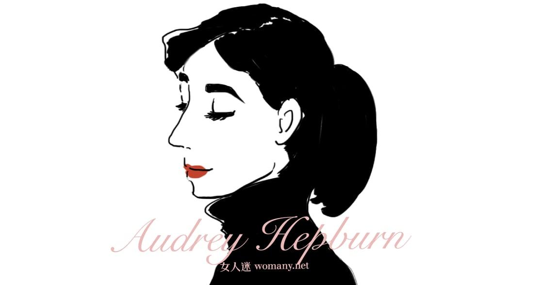【像我這樣的女人】奧黛麗赫本