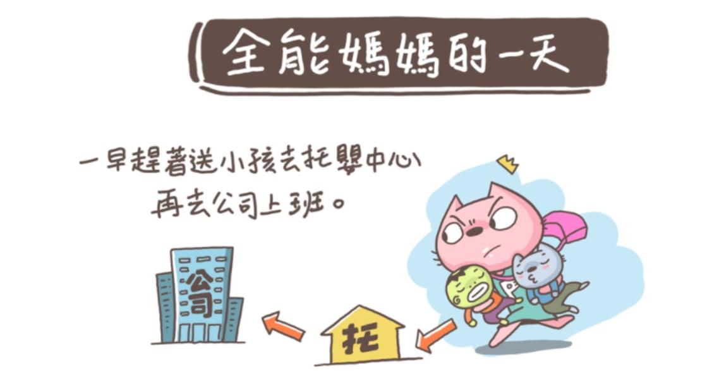 跟日本媽媽學負責?當代臺灣中產階級家庭的四種教養矛盾