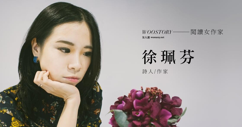 戀愛成癮症:專訪徐珮芬的四幕詩戀劇場