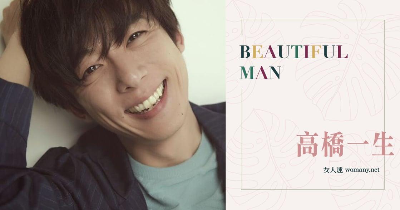 Beautiful Man|我們愛高橋一生,因他演活了理想男人的破綻