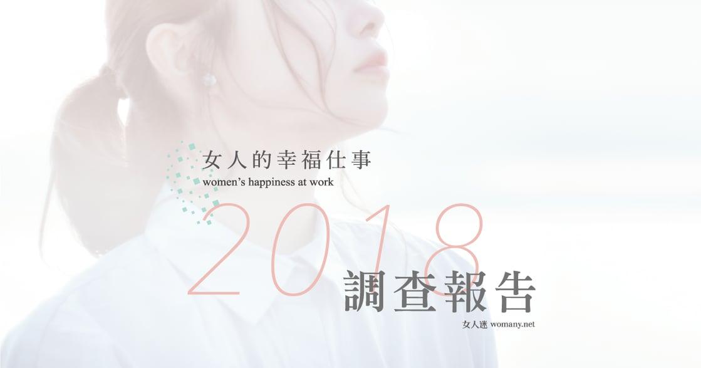 【女人幸福仕事】2018 調查報告:台灣女權過盛?三分之一女性在職場受差別對待