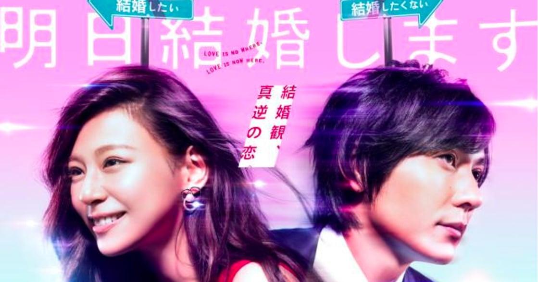 日劇觀察:別再說日本女生上班是為了找結婚對象