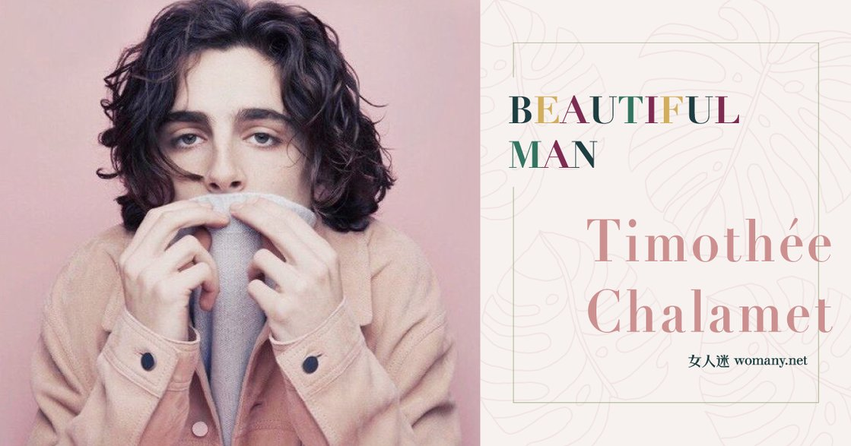 Beautiful Man|提摩西・柴勒梅德,眼淚如何拯救好萊塢