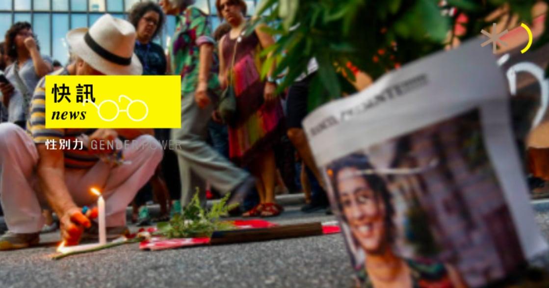 性別快訊|被槍殺的里約希望!Marielle Franco:權勢者可摘除幾朵花,但擋不住一個春季的降臨