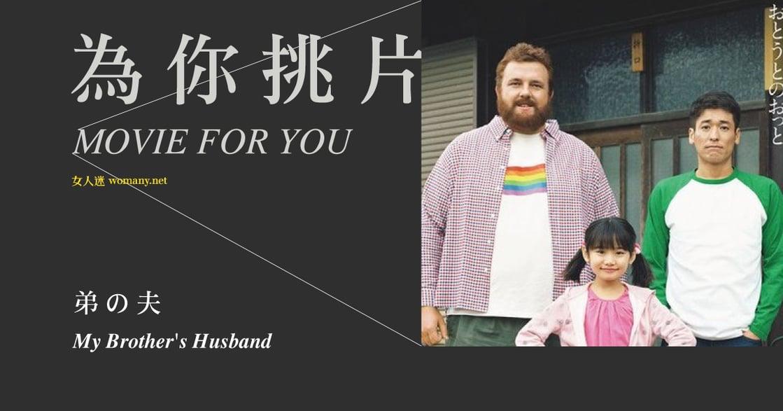 【為你挑片】從《弟之夫》看日本性別教育的現在進行式