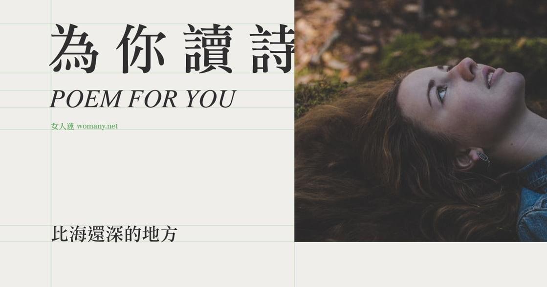 【宋尚緯為你讀詩】我們都在痛苦中,學會如何帶給他人痛苦