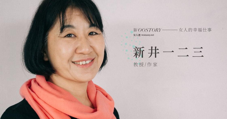寫中文的日本作家!新井一二三:每個人都該去想,自己要的自由在哪裡