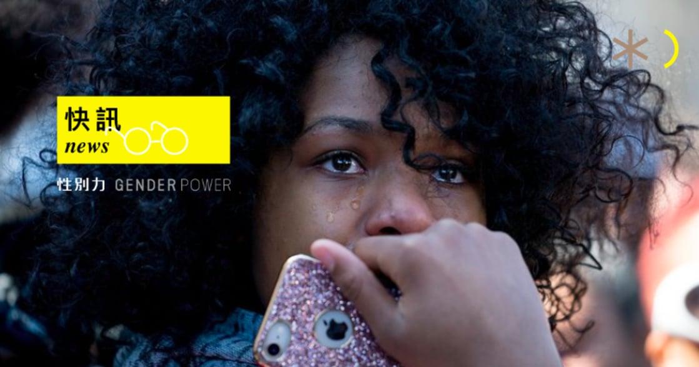 性別快訊|美國反槍械遊行看黑人女性困境:「我們的故事,從未在報紙頭版出現過。」