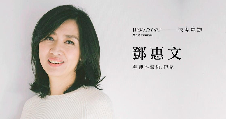 專訪鄧惠文:「請不要再對愛情懷抱嬰兒式的幻想」