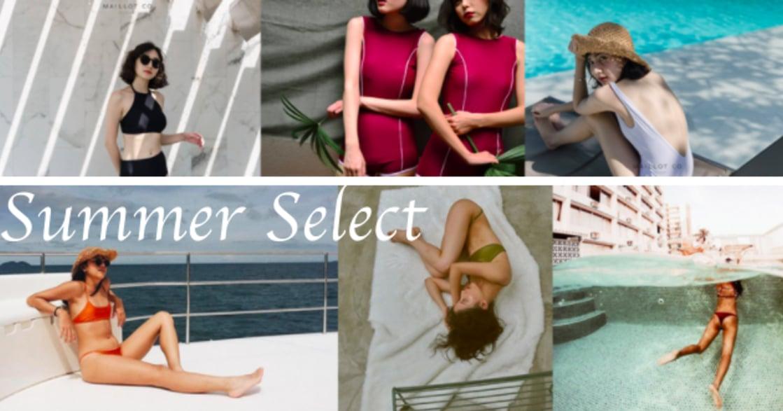 【如果你想】全包也可以!給你的泳裝 Summer Select