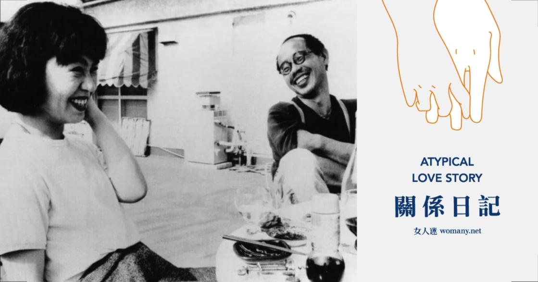 【關係日記】荒木經惟與陽子,37 年後的結婚紀念日