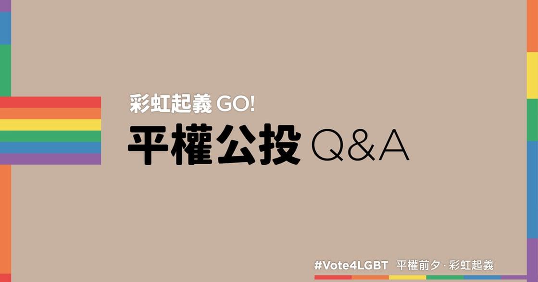 平權公投 Q&A:以公投反制公投,以堅強保有溫柔