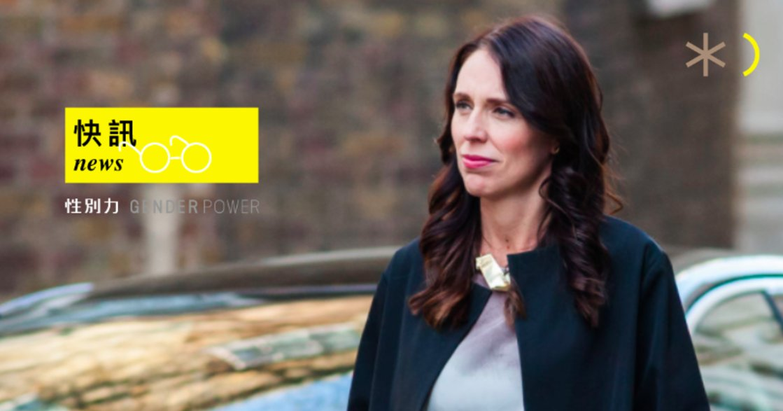性別快訊|史上第二位任期內懷孕國家領導人!紐西蘭總理:「女性可兼顧一切,但不該獨自承擔」