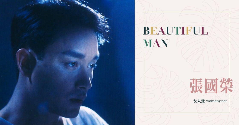 Beautiful Man|張國榮教我的事:你僅只是你,就足夠好了