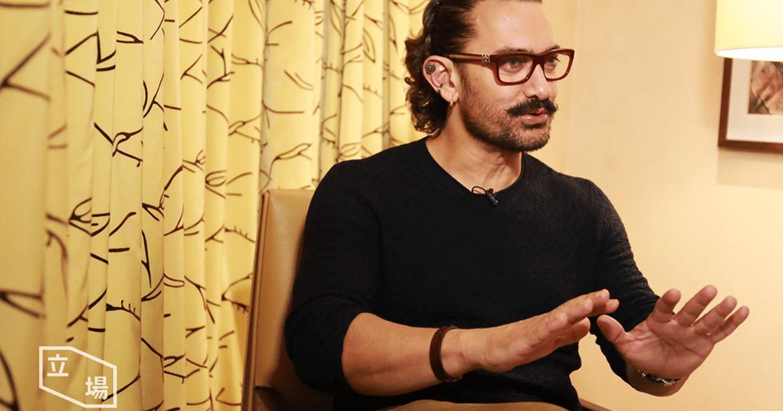 印度良心!專訪阿米爾罕:我為自己是個理想主義者感到高興