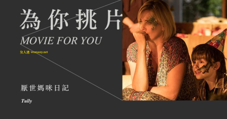 【為你挑片】《厭世媽咪日記》:再怎麼愛,請記得照顧自己的心