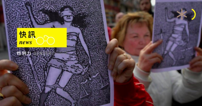 性別快訊|西班牙#MeToo!少女遭輪暴,法官:「被告未使用暴力,不算強姦」