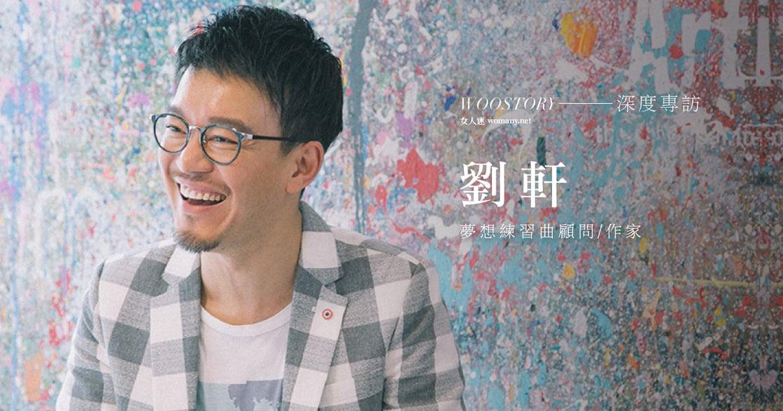 專訪夢想練習曲顧問劉軒:愛自己不是自憐,而是自我疼惜