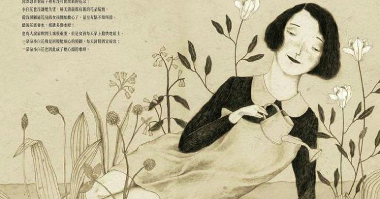 少女讀繪本|《白花之愛》我愛你,與你無關