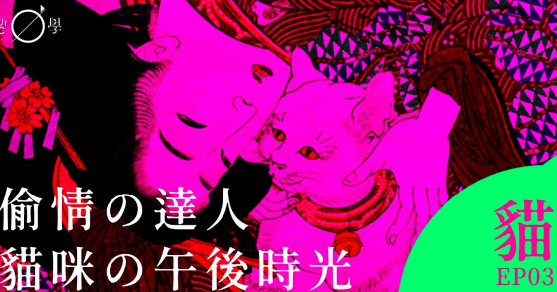 日本文學作品中的貓:寺院做愛,助主人偷情