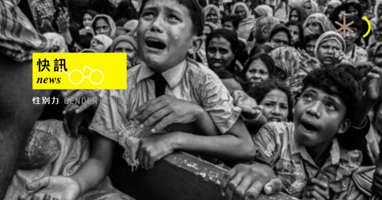 性別快訊|緬甸安全部隊以性侵進行種族清洗!羅興亞難民悲歌:「他邊把刀插進我身側,邊強暴我」