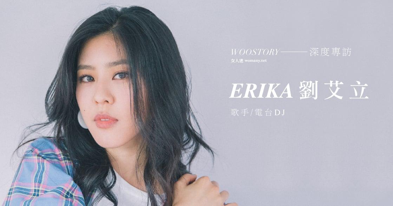 專訪 ERIKA 劉艾立:發生在生命的事物都是注定,不如享受