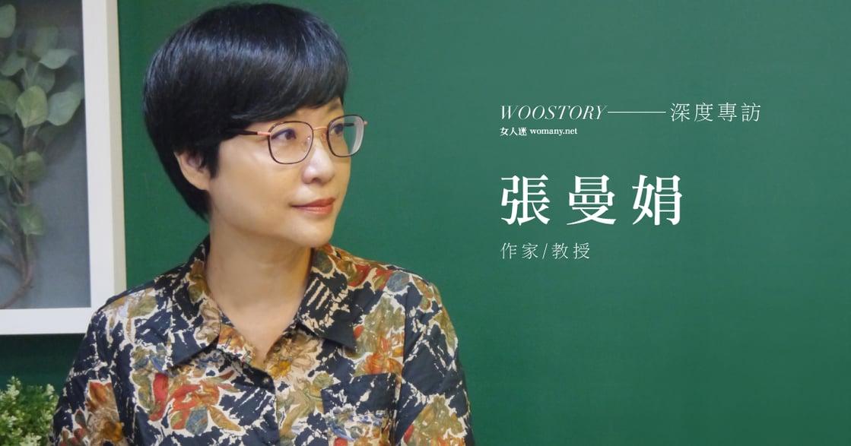 專訪張曼娟:能寫就寫,不能寫就閱讀,讓做到的人救贖你
