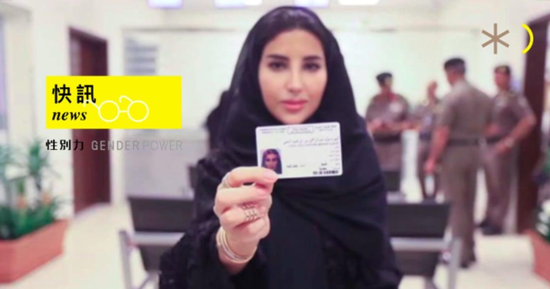 性別快訊|沙國首度發出女性駕照,爭取女性駕駛權之倡議者仍被拘留