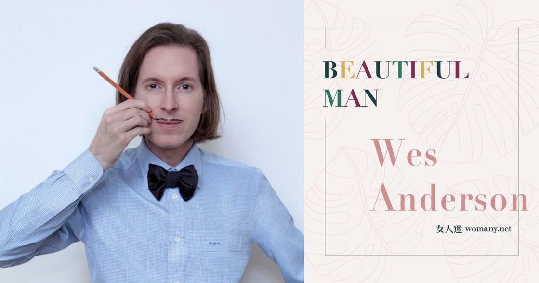 Beautiful Man|魏斯安德森:絕美畫面背後的赤子之心