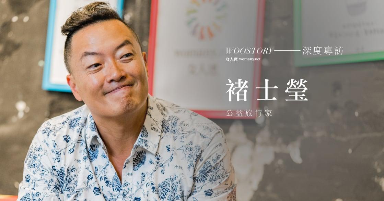 樂當長頸鹿,專訪褚士瑩:不要懷疑,繼續做自己!